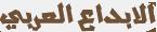 خط djadli_OtfTachkili - صفحة 2 113