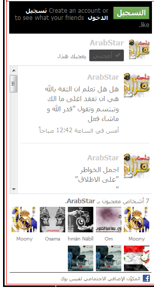 كود احترافي يعرض منشورات صفحة المنتدى وفوق المنشورات زر like Ououoo17