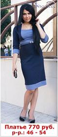 Стильная женская одежда до 58 размера - СБОР ЗАКАЗОВ Shegid17