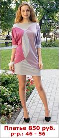 Стильная женская одежда до 58 размера - СБОР ЗАКАЗОВ Shegid18