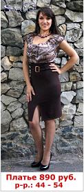 Стильная женская одежда до 58 размера - СБОР ЗАКАЗОВ Shegid19