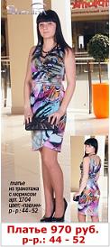 Стильная женская одежда до 58 размера - СБОР ЗАКАЗОВ Shegid20