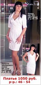 Стильная женская одежда до 58 размера - СБОР ЗАКАЗОВ Shegid21