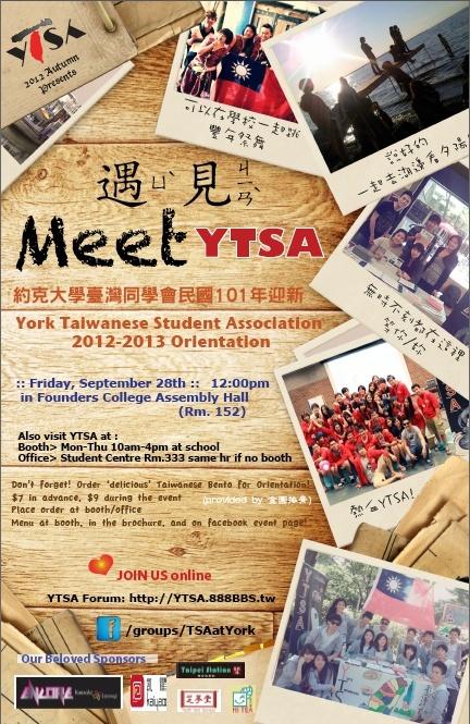 """(已結束) """"Meet"""" YTSA ORIENTATION 2012-2013 2012me11"""