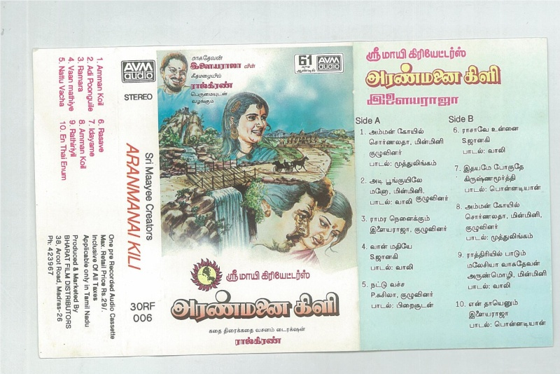 """Vinyl (""""LP"""" record) covers speak about IR (Pictures & Details) - Thamizh - Page 22 Aranma10"""