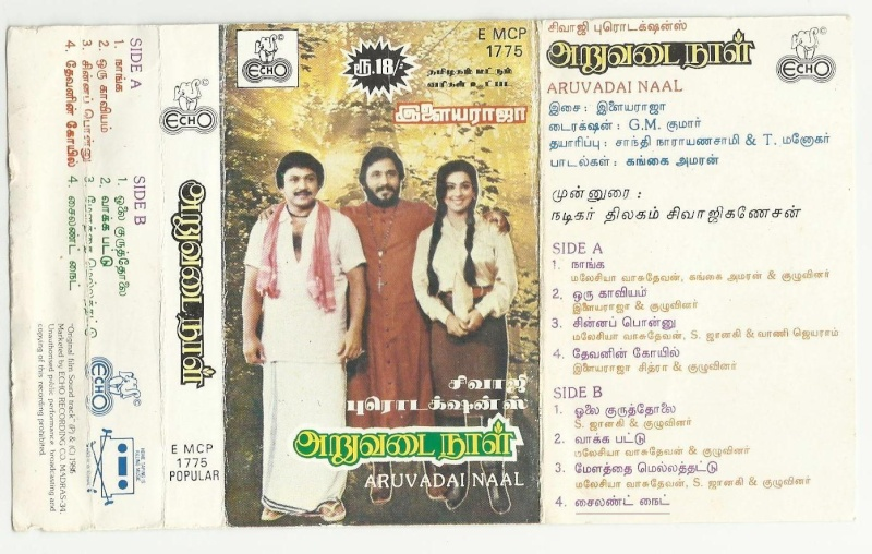 """Vinyl (""""LP"""" record) covers speak about IR (Pictures & Details) - Thamizh - Page 22 Aruvad10"""