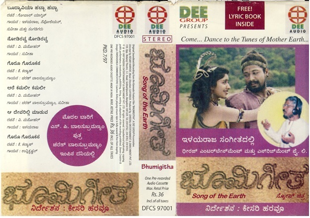 IR's other language (i.e. non-Thamizh) audio sleeve pics Bhoomi10