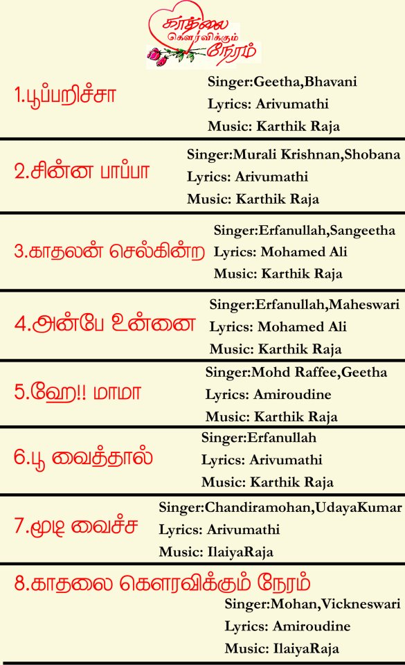 """Vinyl (""""LP"""" record) covers speak about IR (Pictures & Details) - Thamizh - Page 22 Kadhal12"""