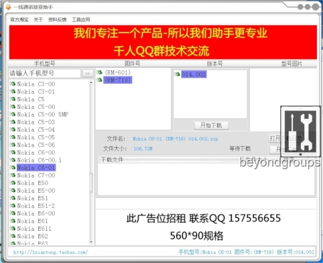 Nokia Firmware Downloader-Chinese (free) Ggg10110