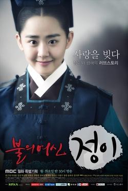 Goddess Of Fire Jung Yi (Episode 1-22) 250px-11