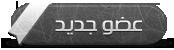 عـضـو جـديـد