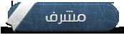 .:: مشرف المنتدى ::.