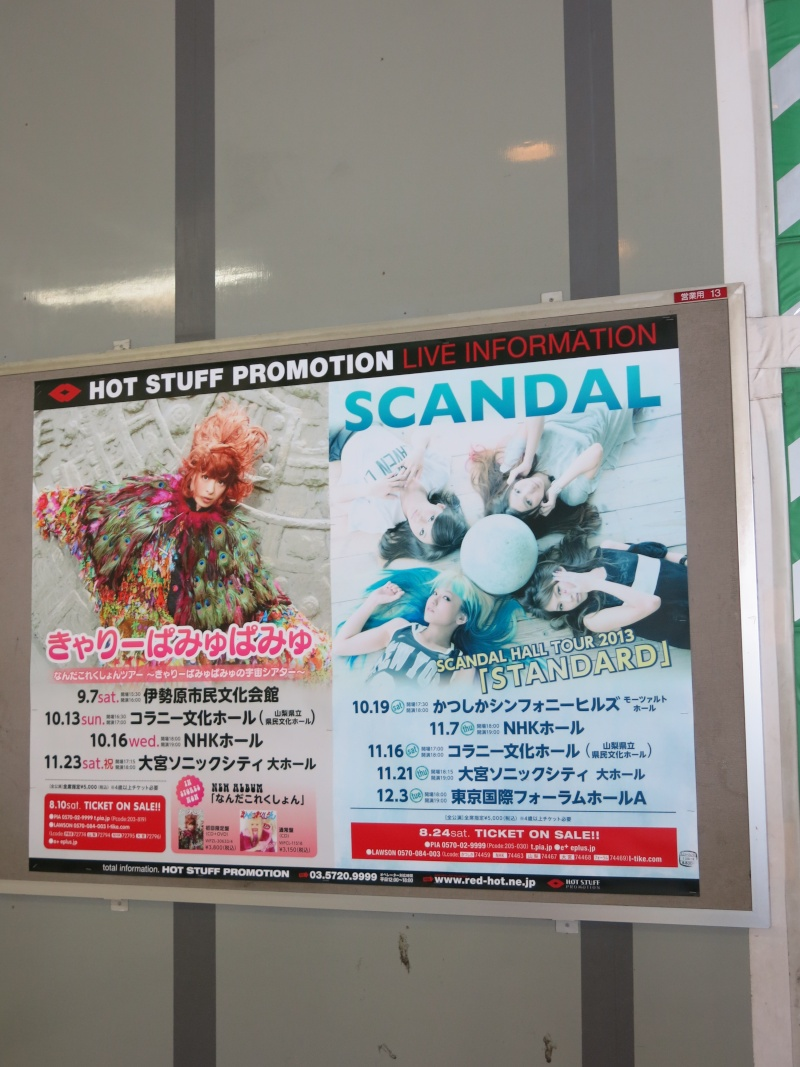 SCANDAL HALL TOUR 2013 「STANDARD」 Img_6810