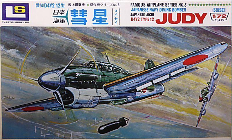 """Yokosuka D4Y1/2 Suisei  """"Judy """" Fine Model 1/48 Judy2-10"""