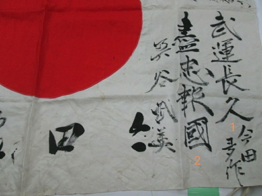 drapeau japonais ww2 Img_2174