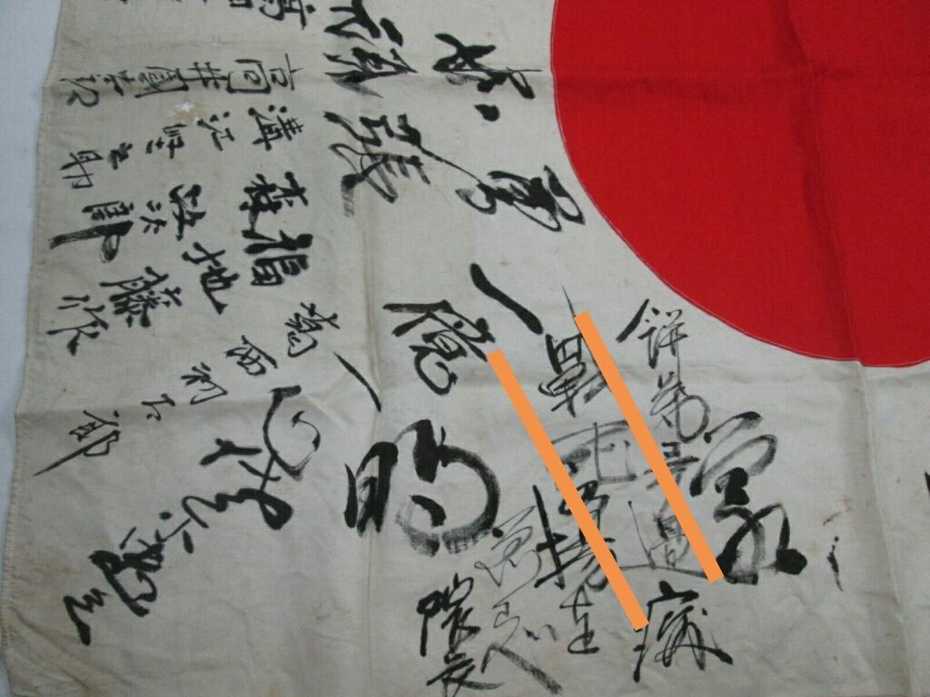 drapeau japonais ww2 Img_2175