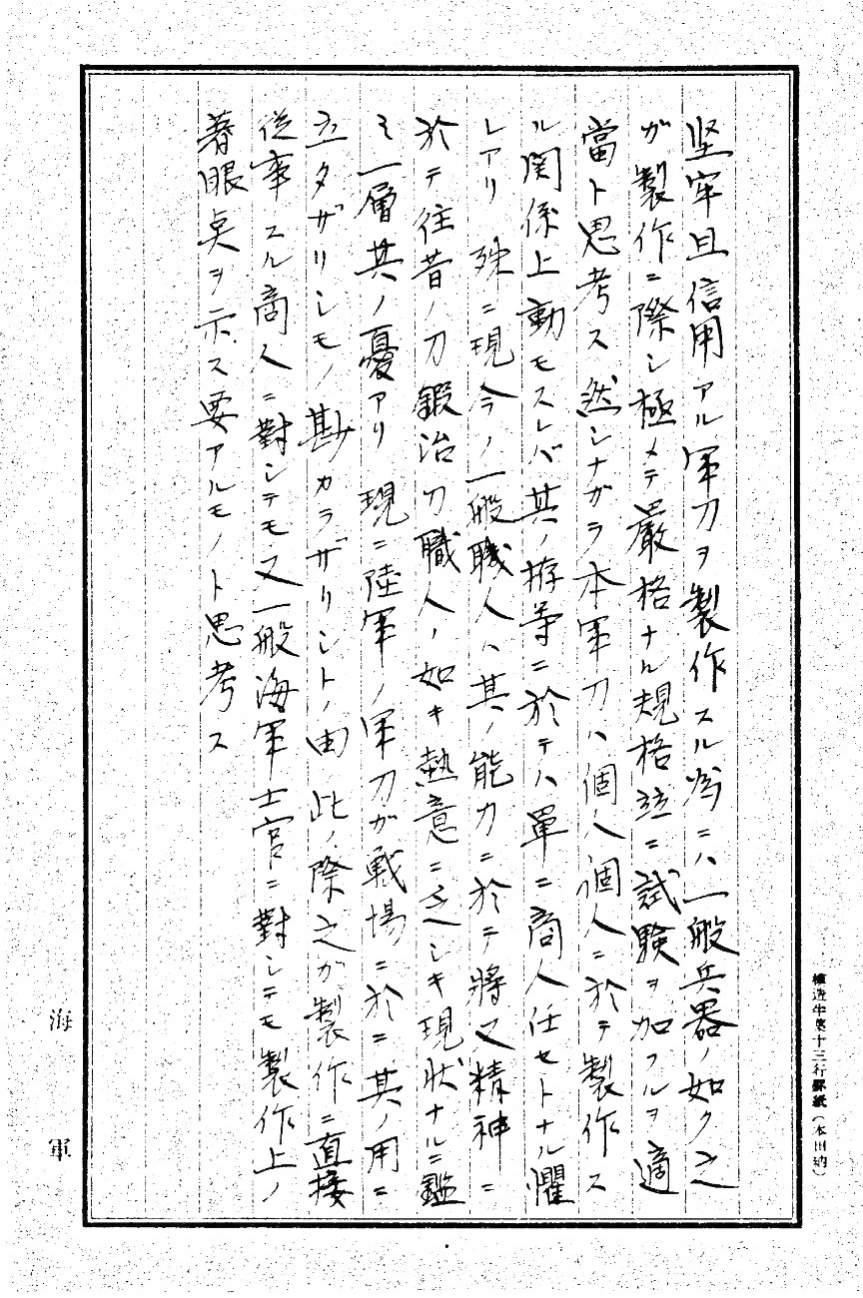 Partage sur les Sabres Shin-gunto 1938 type 98 Memo10