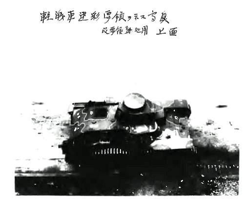 Le camouflage dans l'armée impériale japonaise. Tank10