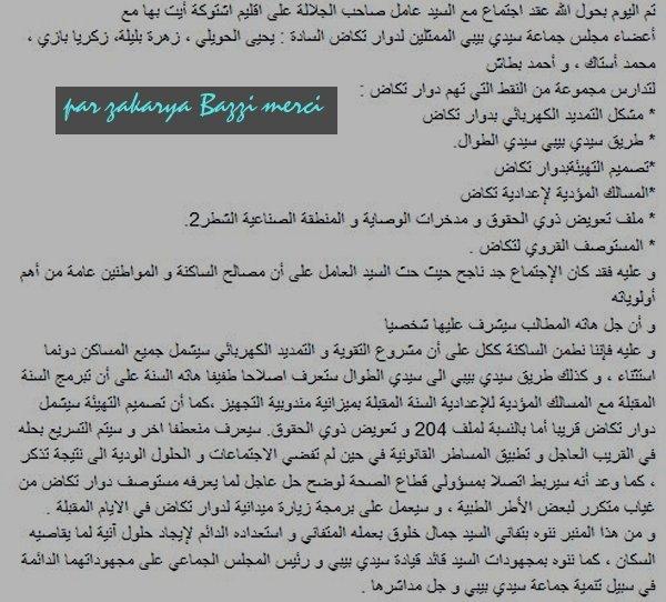 Mohamed Bazzi Commune Sidi Bibi  جماعة سيدي بيبي محمد بازي - Sidi Bibi Takad110