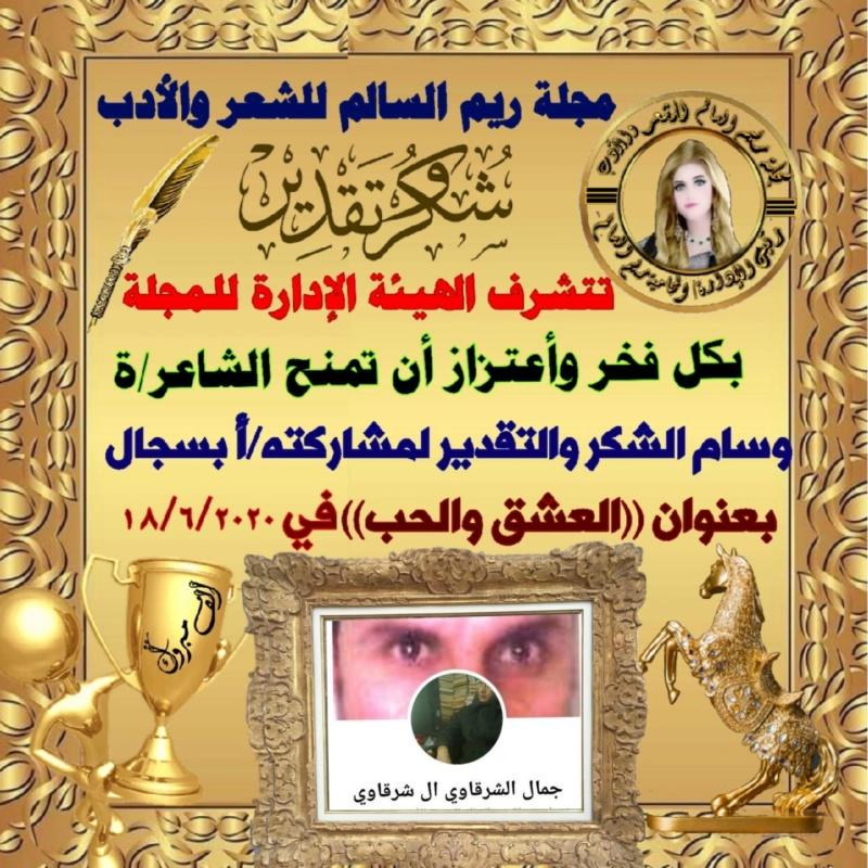 أنا شاعر جماهيري و ليس شاعر النقاد \ قصيدة \ العشق و الحب \ للشاعر جمال الشرقاوي \ 10412810