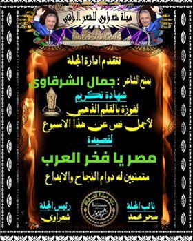 أنا شاعر جماهيري و ليس شاعر النقاد \ أغنية \ مصر يا فخر العرب \ للشاعر \ جمال الشرقاوي \ 10600010