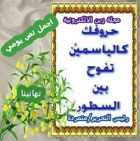 أنا شاعر جماهيري و ليس شاعر النقاد \ أغنية \ مصر يا فخر العرب \ للشاعر \ جمال الشرقاوي \ 10609411