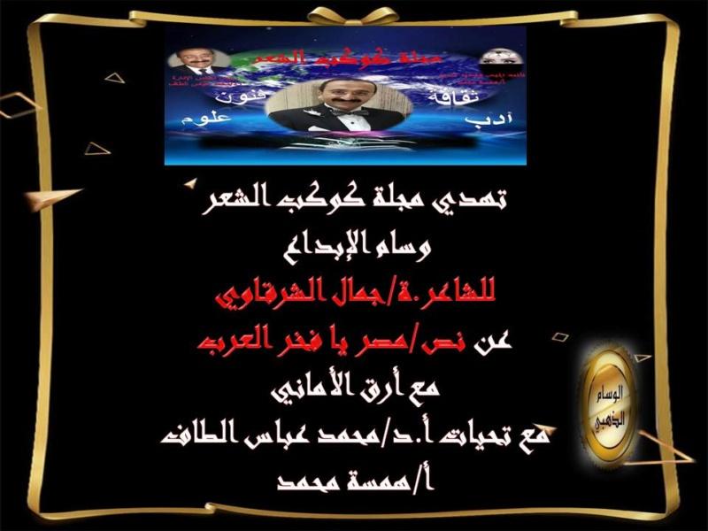 أنا شاعر جماهيري و ليس شاعر النقاد \ أغنية \ مصر يا فخر العرب \ للشاعر \ جمال الشرقاوي \ 10648010