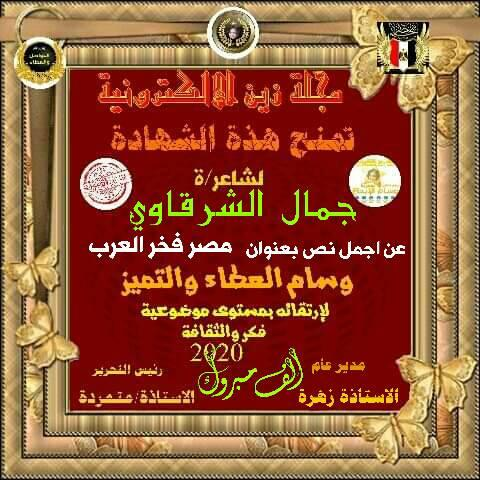 أنا شاعر جماهيري و ليس شاعر النقاد \ أغنية \ مصر يا فخر العرب \ للشاعر \ جمال الشرقاوي \ 10751810