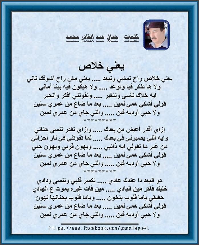 يعني خلاص / شعر غنائي جديد للشاعر جمال عبد القادر  Oao_ya10