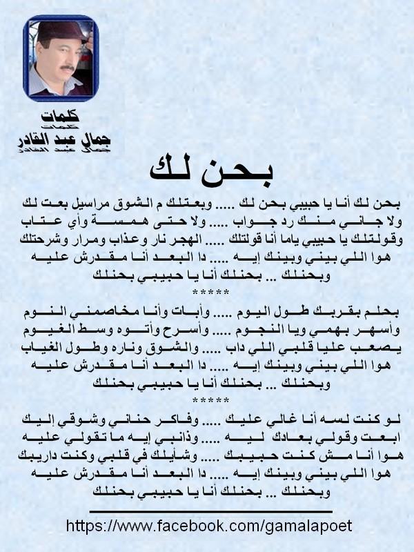 شعر غنائي جديد بعنوان ( بحن لك ) كلمات الشاعر جمال عبد القادر محمد Oya_aa10