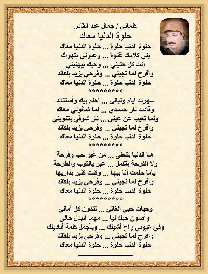 حلوة الدنيا معاك / شعر غنائي جديد للشاعر جمال عبد القادر  Yaio_a10