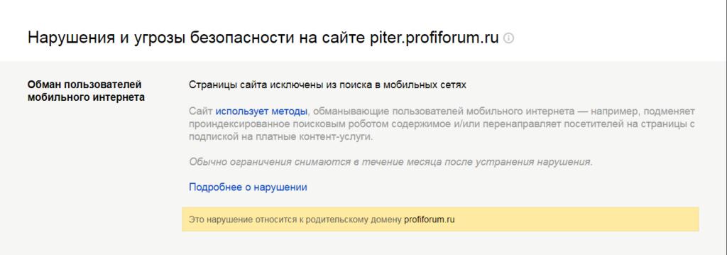 Нарушение относится к родительскому домену 2x2forumy.com 2018-012