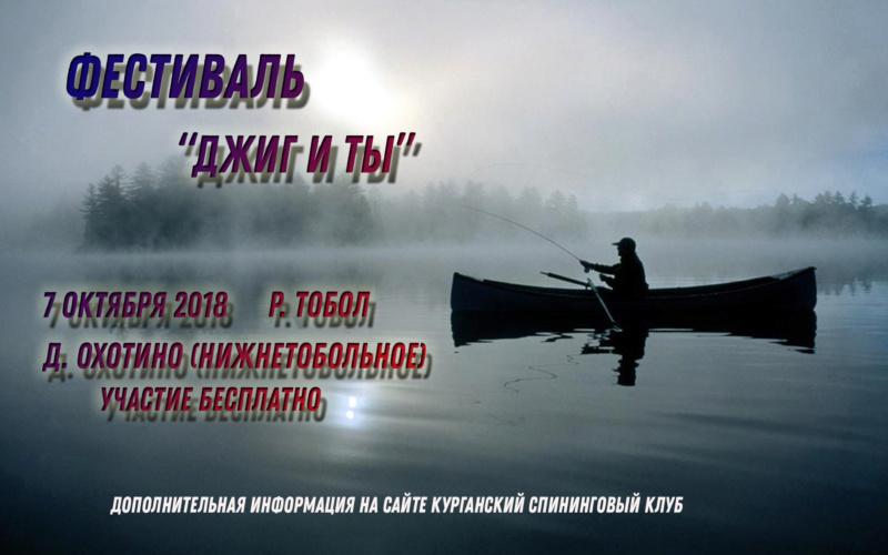 Джиг и Ты  2018 Rubalk10