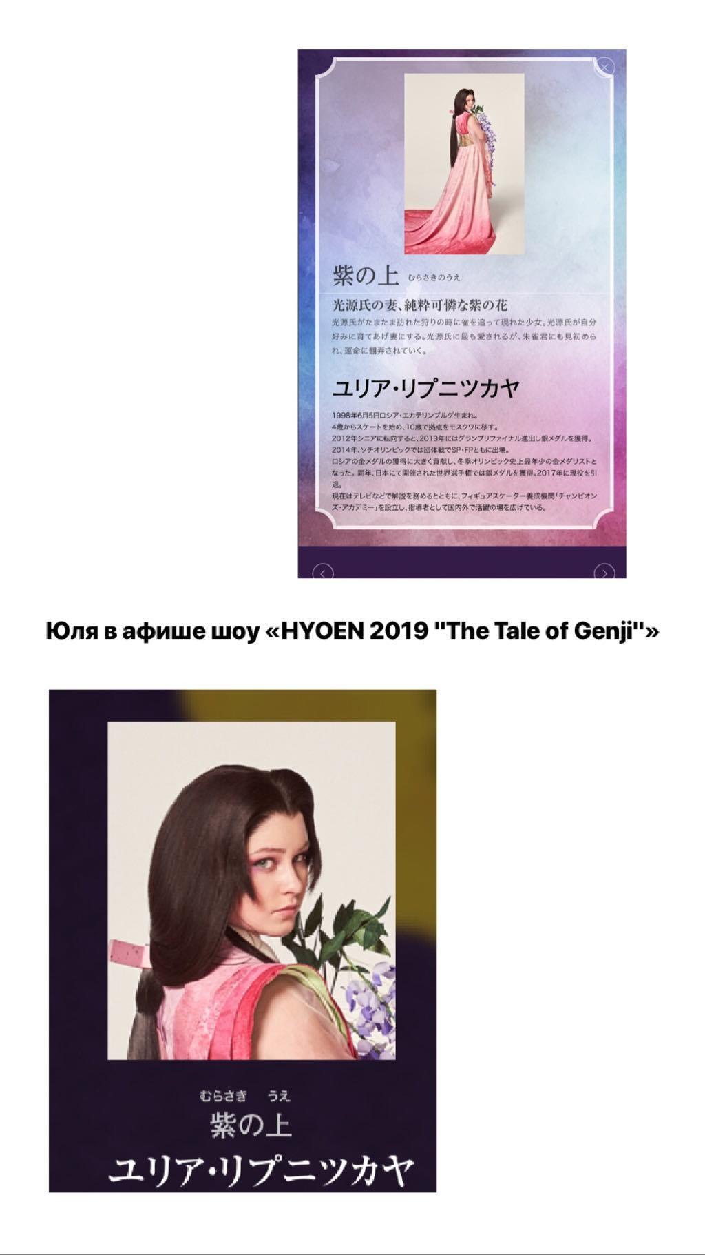 Юлия Липницкая - 6 - Страница 27 58409810