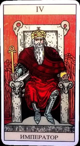 Ⅳ.Император. Aaa_111