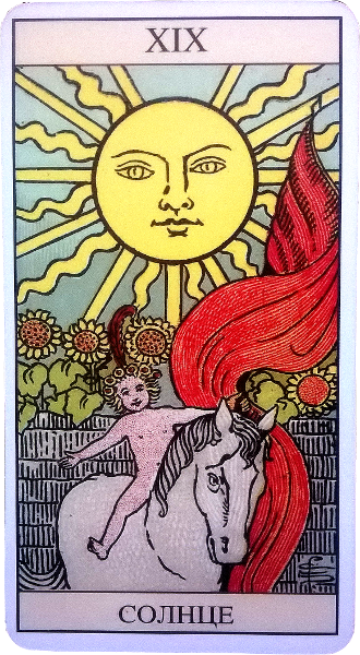 ⅩⅨ. Солнце. Ea_110