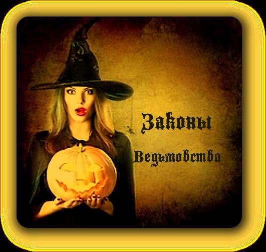 Законы Ведьмовства. Eaaiia11