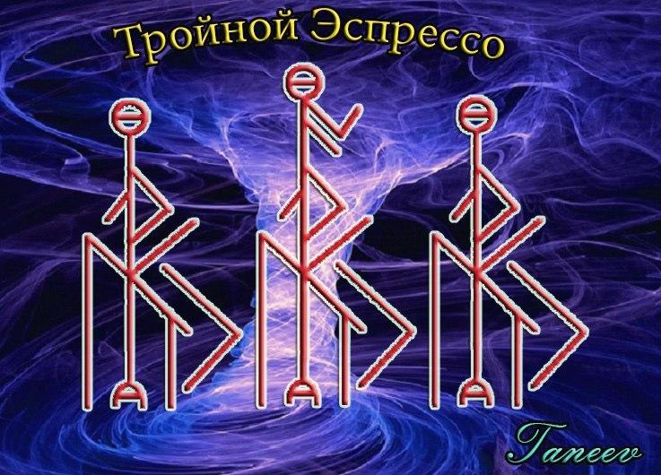 """Став """"Тройной Эспрессо""""   Автор: Taneev  E3vdrq10"""