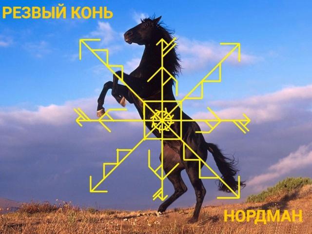 """Став """"Резвый конь""""  Автор Павел Федотов(Нордман)  H-6zlo10"""