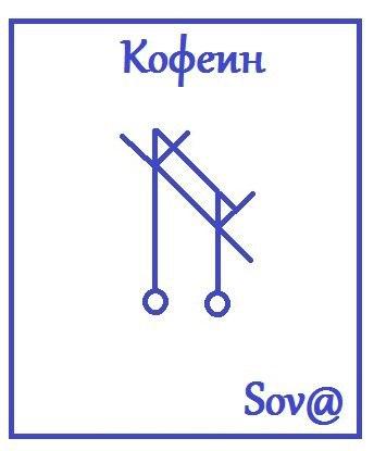 "Став ""Кофеин (энергетик)""   Автор: Sova  Nu_0wf10"