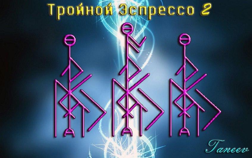 """Став """"Тройной Эспрессо""""   Автор: Taneev  Ulmcxe10"""