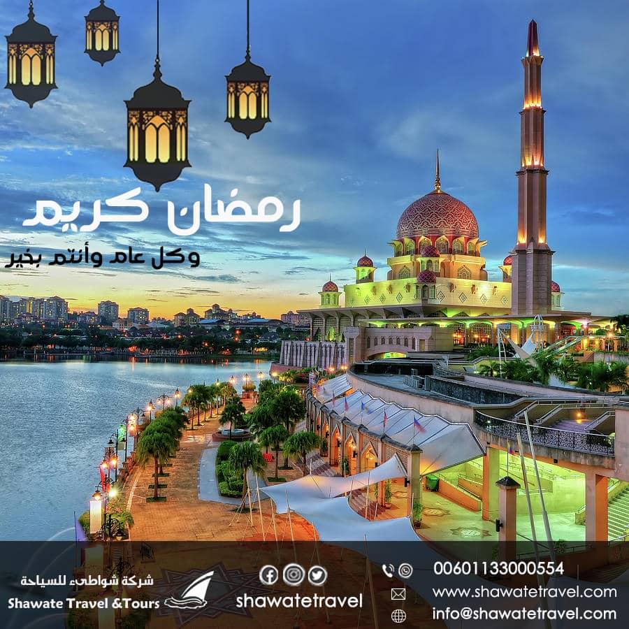 تهنئة رمضان شركة شواطئ للسياحة