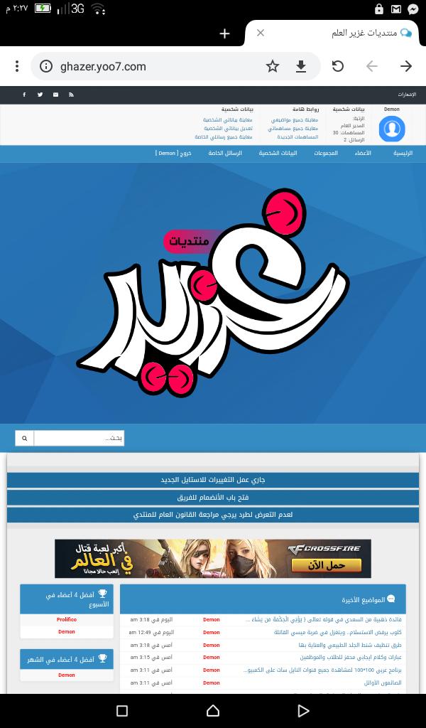 طلب اخر من المبدع احمد Screen10