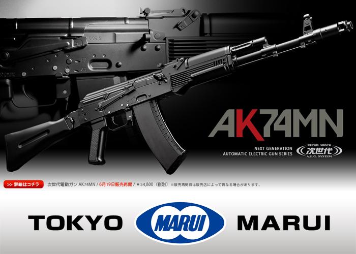 Tokyo Marui AK-74MN Next Generation AEG Tm_ak710