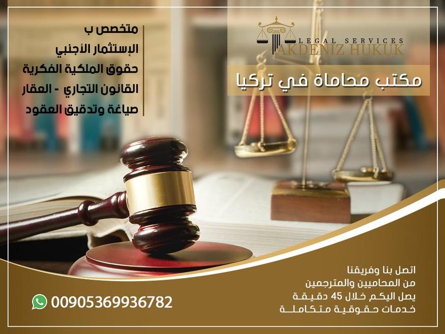 محامي للعقارات 83196411