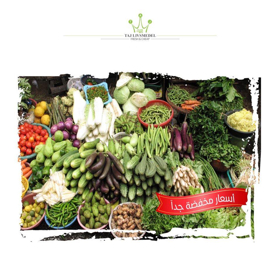 افضل متجر الأغذية و المنظفات والادوات منزلية في السويد  86784912