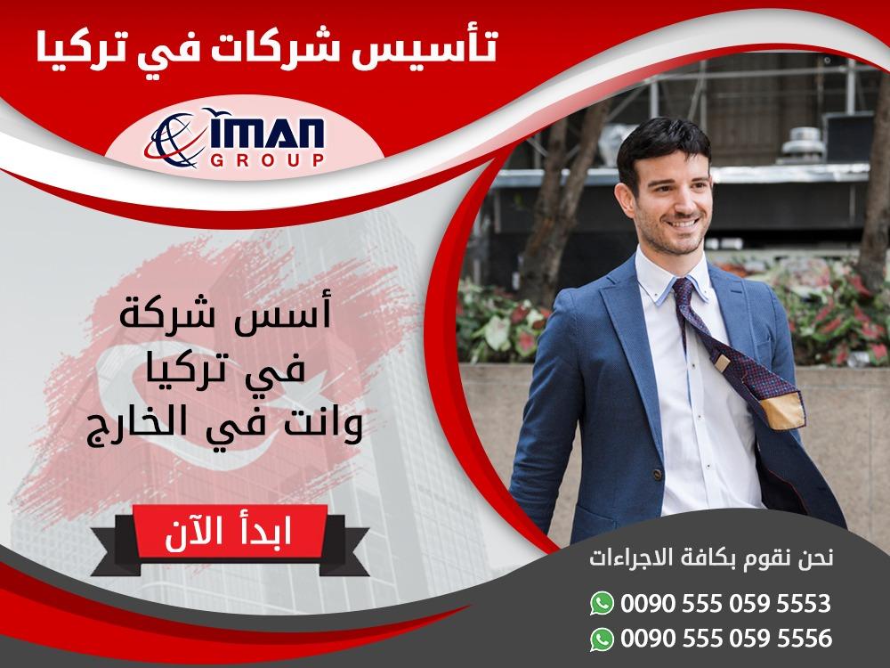 أسس شركة في تركيا وانت في السودان Img-2019