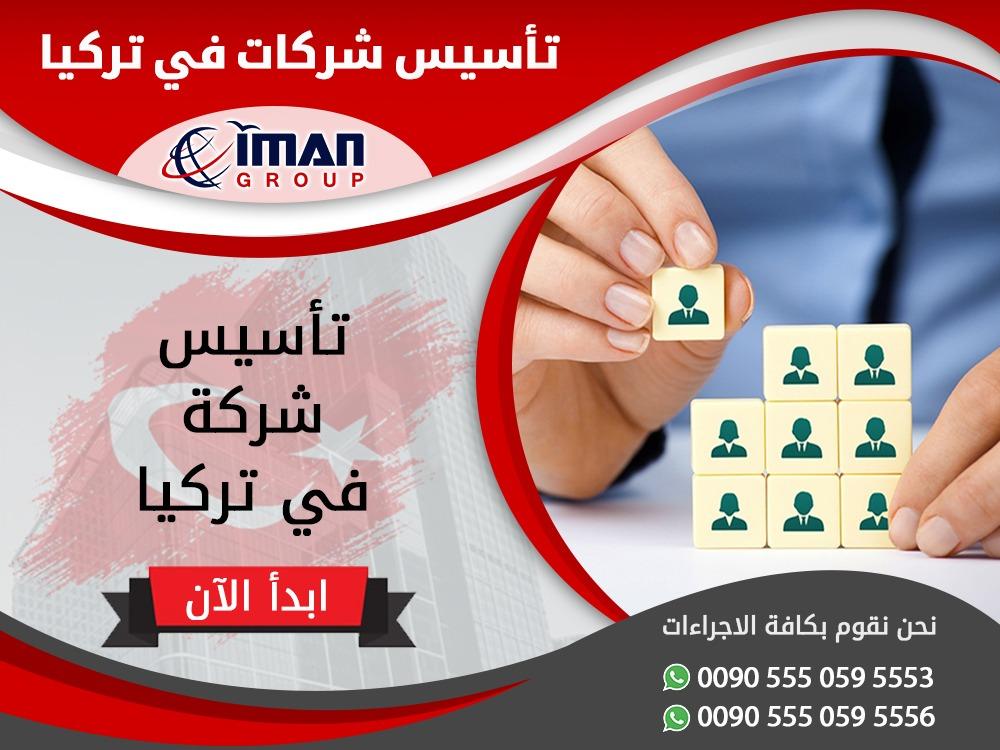 أسس شركتك في تركيا وانت في البحرين Img-2027
