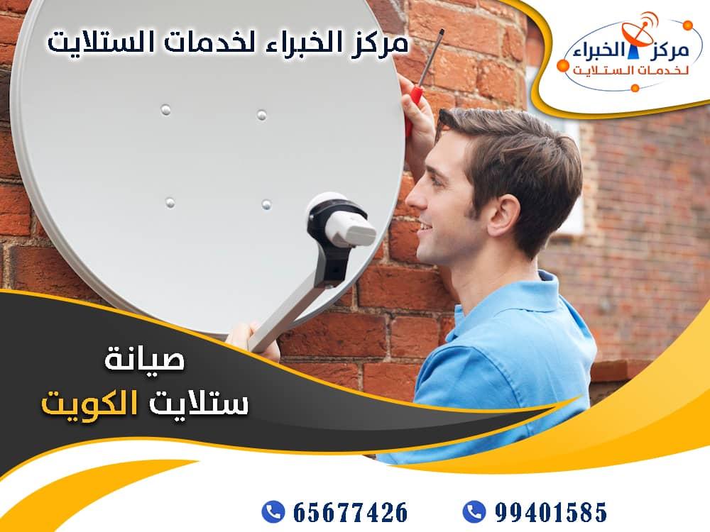 مركز لخدمة ستلايت في الكويت Img-2031
