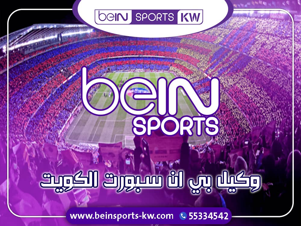 ارخص باقات بي ان سبورت في الكويت  Img-2033